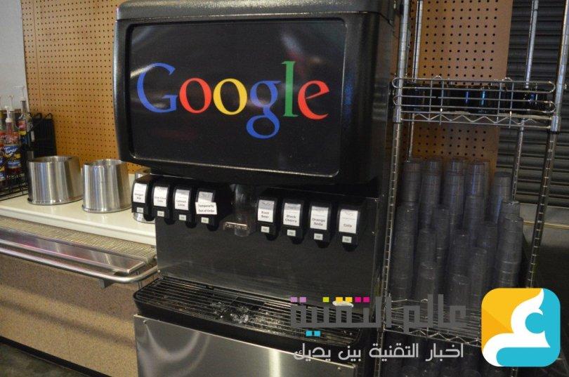 مشروبات بنكهة جوجل