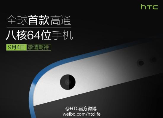 HTC Desire 820 smartphones HTC ستكشف عن أول هاتف أندرويد بمعالج 64 bit