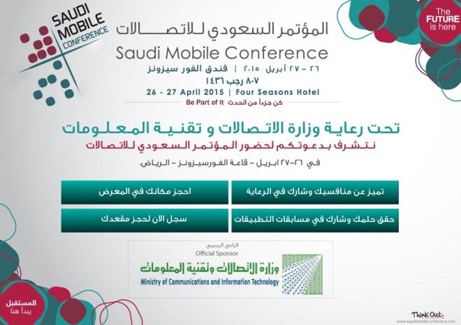المؤتمر السعودي للاتصالات