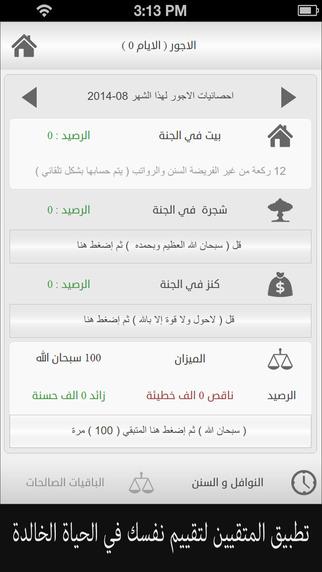 المتقين تطبيق إسلامي شامل لتقييم فرائضك وطاعاتك