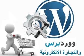 ووردبرس والتجارة الالكترونية