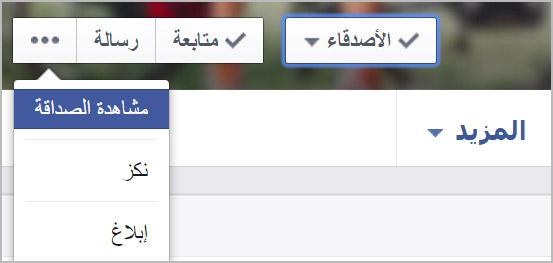 oa_Facebook_Features_8