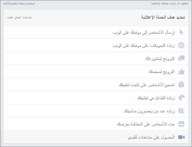 oa_Facebook_ads_1