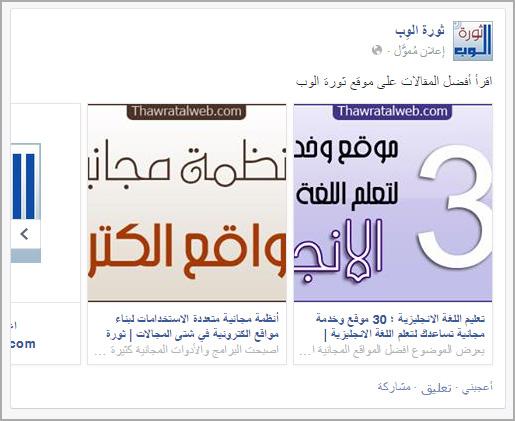 oa_Facebook_ads_11