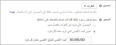 oa_Facebook_ads_7