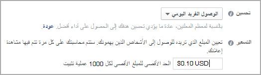 oa_Facebook_ads_8