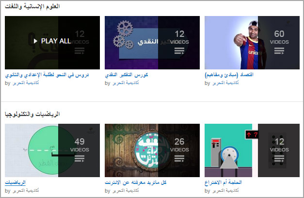 oa_arabic_channels_13