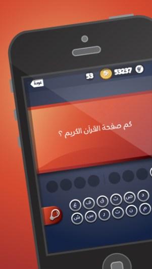 لعبة الألغاز الإسلامية على اندرويد و iOS لعبة شيقة وممتعة