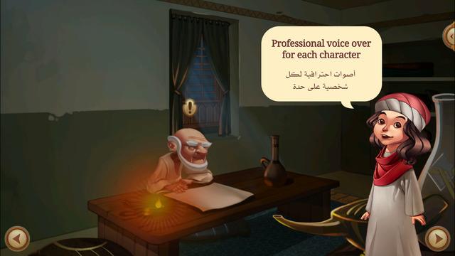"""تطبيق السيرة """"The Sira"""" على iOS علّم أطفالك الإسلام بطريقة تفاعليّة"""