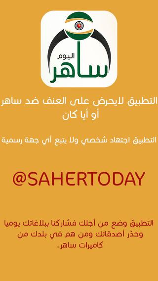 تطبيق ساهر اليوم لجمع مواقع كاميرات ساهر في المملكة العربية السعودية