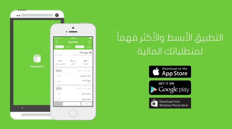 تحديث تطبيق مصاريف التطبيق الأبسط والأكثر فهمًا لمتطلباتك المالية