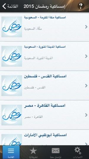Imsakiah Ramadan Kareem & Al Quran