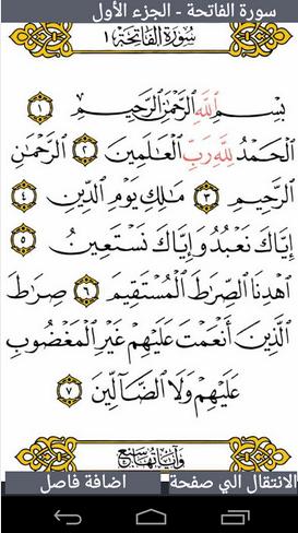 Read Quran1