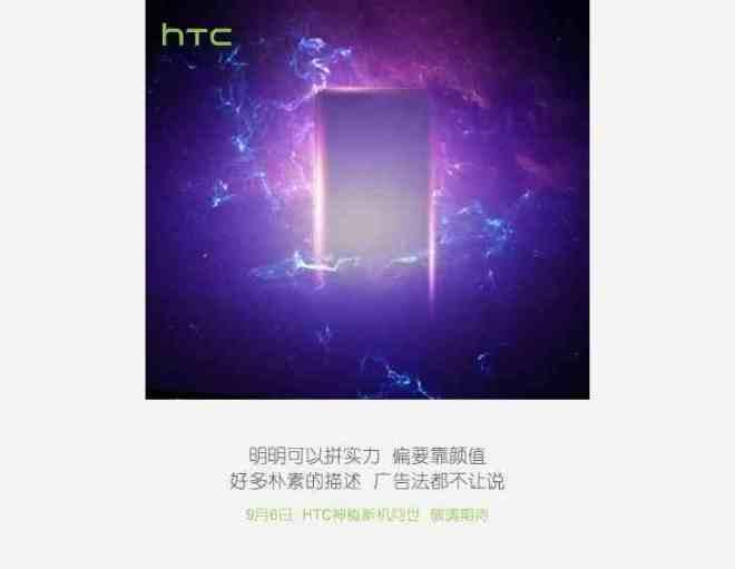 htc-a9-weibo
