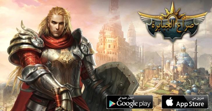 لعبة صراع الجبابرة قوة، تشويق، أونلاين على أندرويد و iOS