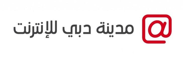 شعار مدينة دبي للانترنت الجديد