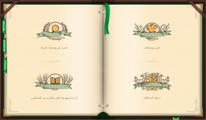 على آيفون تطبيق طبخي شبكة إجتماعية لمشاركة وصفات المأكولات