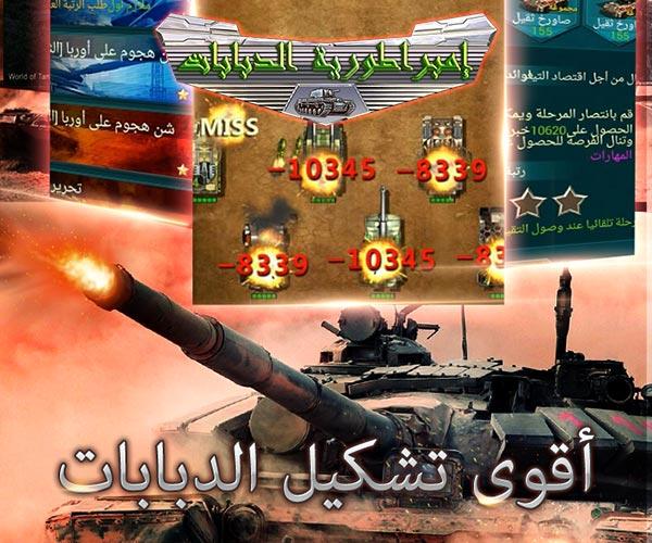 إمبراطورية الدبابات