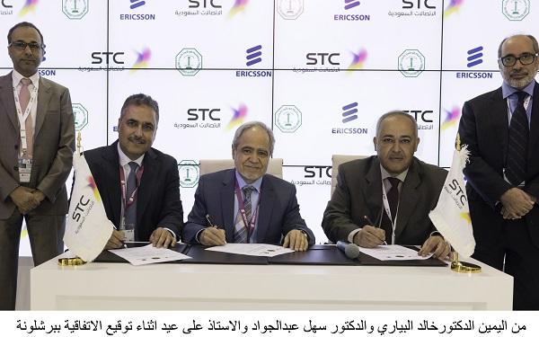 Ericsson & STC agreement_1