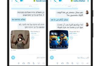 تطبيق سكايب على أندرويد يدعم الآن اللغة العربية في قوائمه