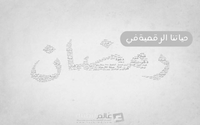 oa_Ramadan