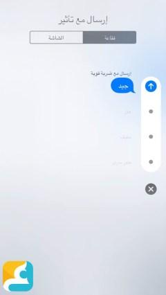 اختيار طريقة وصول الرسائل والتأثيرات عليها