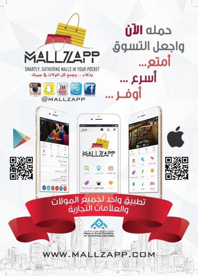 تطبيق Mallzapp للتسوق