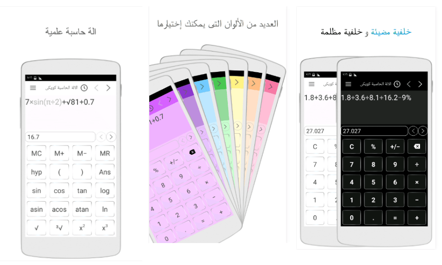 Quickey Multi Calculator أفضل تطبيق آلة حاسبة على أندرويد