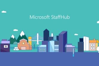 مايكروسوفت تطرح خدمتها الجديدة StaffHub للموظفين المناوبين