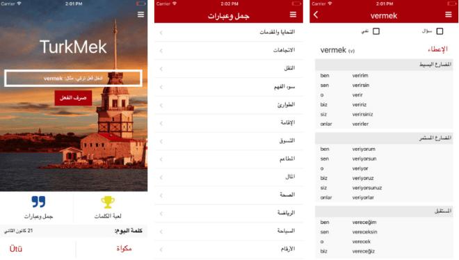TurkMek تطبيق جديد لتعلّم اللغة التركيّة