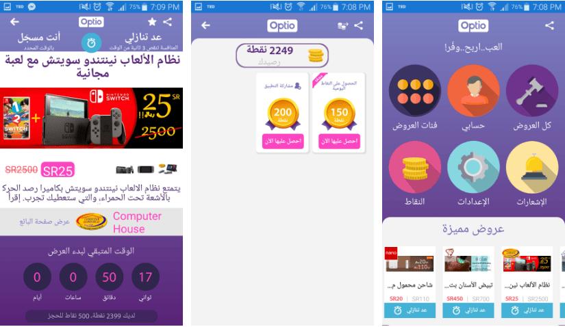 تطبيق Optio الجديد منصة تسويقية عربية فريدة من نوعها