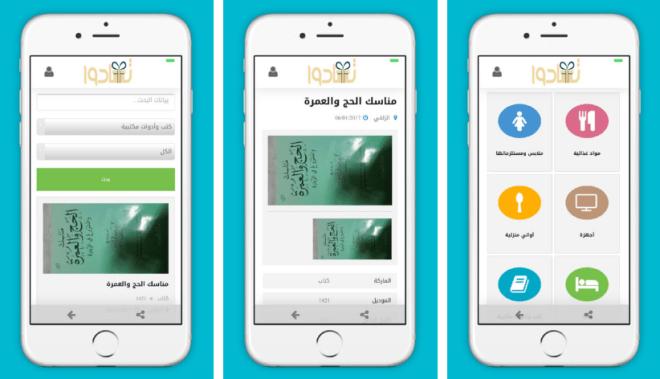 تطبيق تهادوا يهدف لمساعدة الناس المحتاجة دون إحراج السؤال