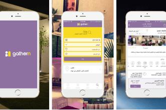 تطبيقGathern منصة لحجز والتواصل مع أصحاب الشاليهات