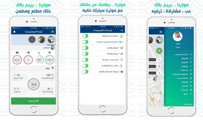 تطبيق موترنا خدمة للإشراف المباشر على السائق وأكثر