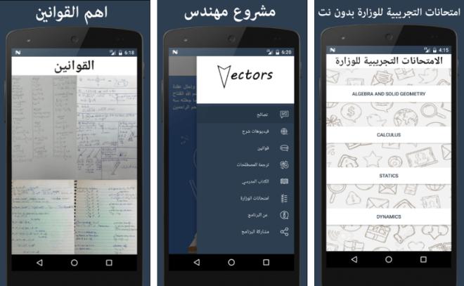 تطبيقVectors Pro لتقديم نصائح ودروس في منهج الثانوية العامة المصرية