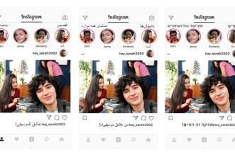 instagram arabic