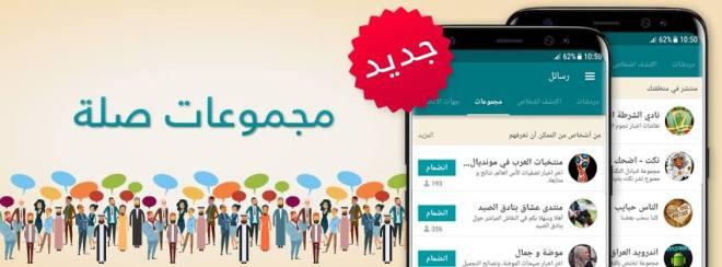 تطبيق صلة تطبيق عربي منافس للواتساب و غيره من التطبيقات