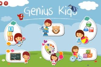 لعبةGenius Kidsلعبة تعليمية متكاملة للأطفال