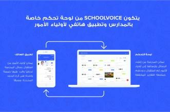 تطبيقSchoolVoice حلقة وصل بين المدرسة وأولياء الأمور