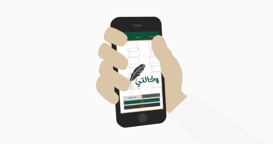 تطبيق وكالتي يربط بين طالب التوثيق بالمُوثّق مباشرة