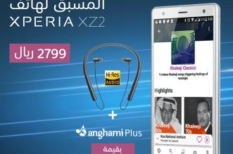 سوني تعلن عن بدء الطلب المسبق على Xperia XZ2 في السعودية