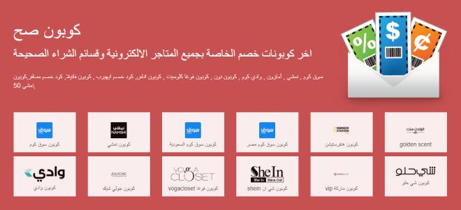 a21adbb72 موقع كوبون صح لتوفير كوبونات وأكواد خصم لمتاجر التسوّق الإلكتروني ...