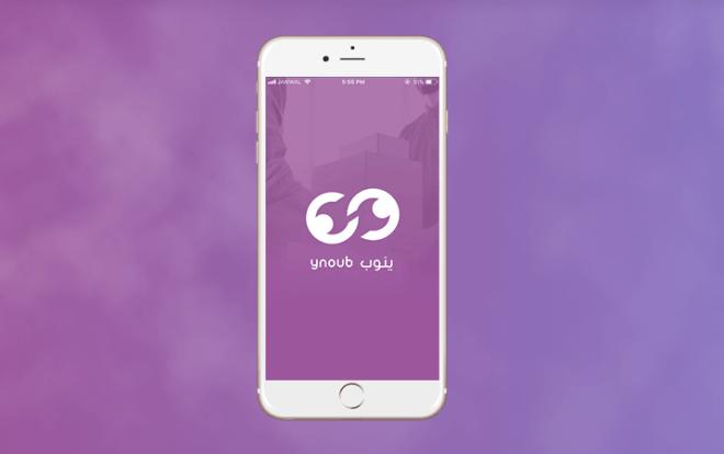 تطبيق ينوب خدمة متميزة لتوصيل الطلبات في المملكة السعودية