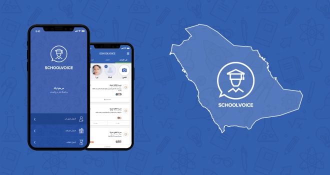 تطبيق SchoolVoice أخيراً بالسعودية يوم 23 إبريل