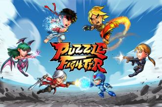 بعد أقل من سنة من الإطلاقCapcom تُعلن عن إغلاق لعبتهاPuzzle Fighter