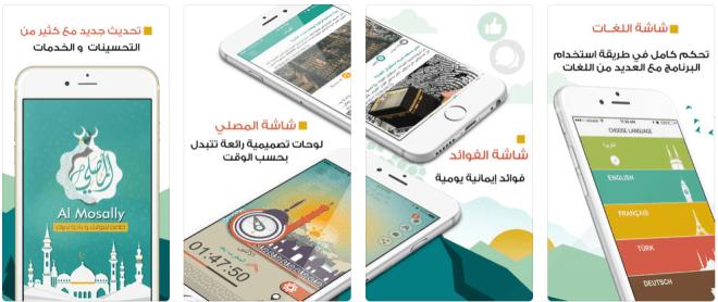10 تطبيقات تستفيد منها كثيرًا طيلة شهر رمضان الكريم