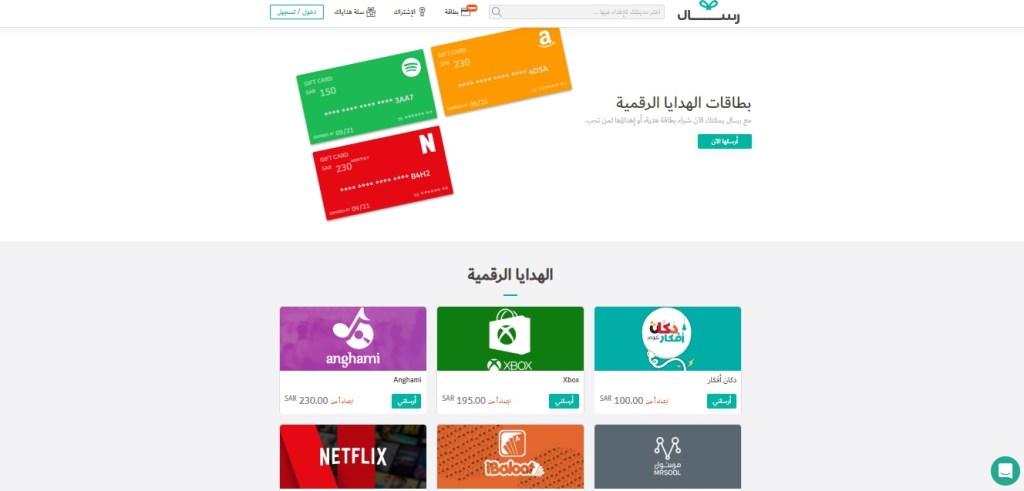 منصة رسال تطلق خدمة بطاقات الهدايا الرقمية