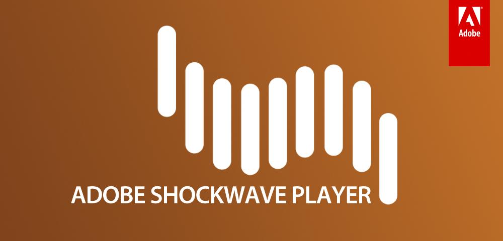 أدوبي تعلن نهاية حياة Shockwave في 9 أبريل