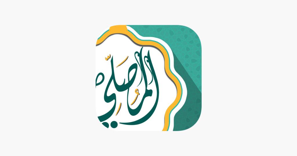 تطبيق المصلي يضيف مزايا عديدة للمستخدمين خلال شهر رمضان