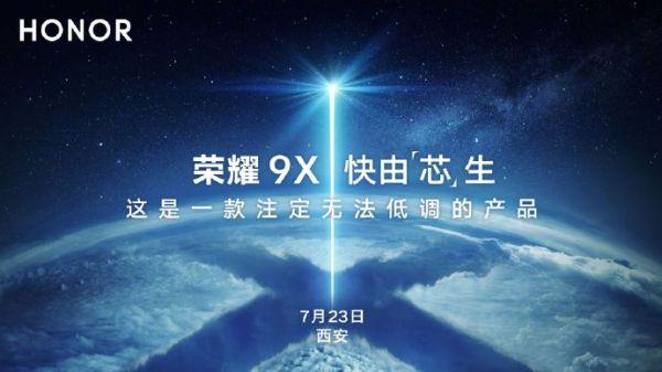أونور ستكشف عن هاتف Honor 9X في 23 يوليو الجاري